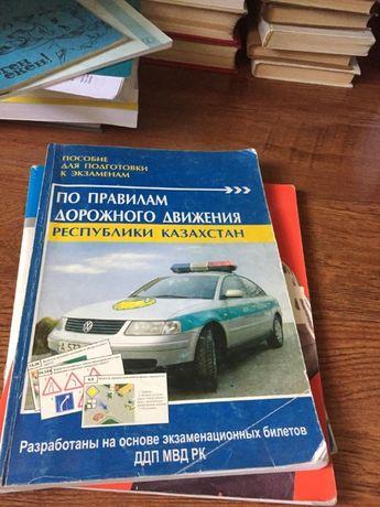 Пособие по подготовке в экзаменам по ПДД