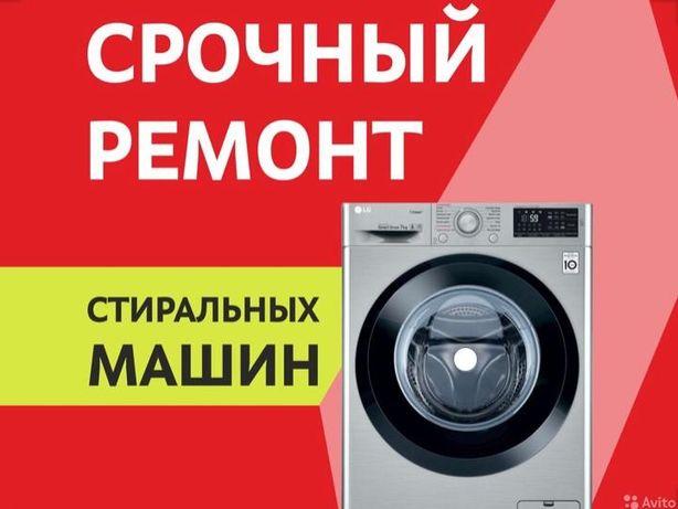 Ремонт стиральных машин Астана
