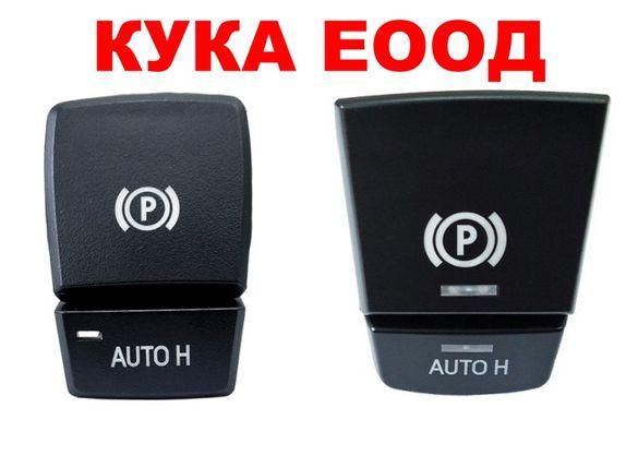 Капаче за бутон за ръчна спирачка на BMW 5 F10 7 F01 и X5 E70 X6 E71