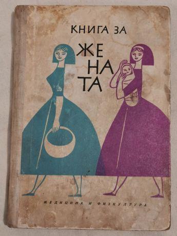 Книга за жената-издание1962г.- Соц. спомени.