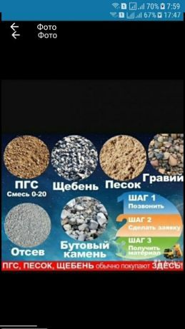 Песок щебень хвосты грунт глина доставка КамАЗ Зил