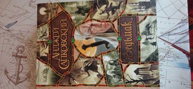 Ведьмак. Полное собрание из 7 книг