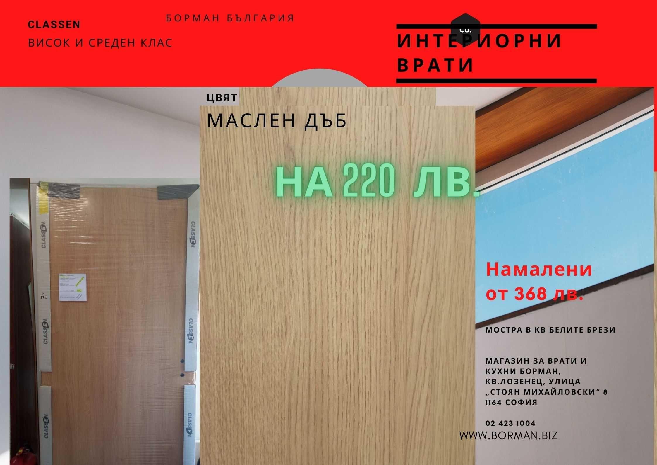 врата Маслен дъб- Борман разпродажба
