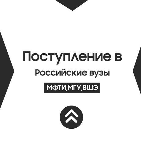 Поступление в Российские Вузы / МФТИ, МГУ, ВШЭ