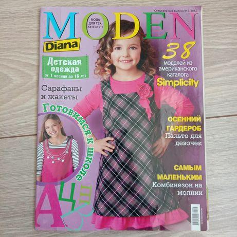 Burda журналы Бурда