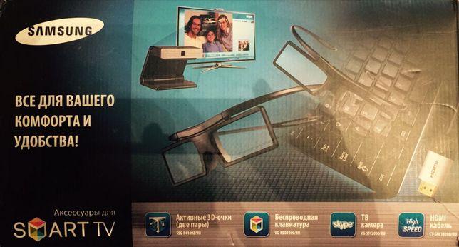 Аксессуары для Smart TV новое