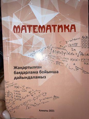 Продам решебник для ЕНТ 2021 на казахском!!!