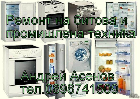 Ремонт на перални,печки, бойлери, хладилници и други електроуреди.