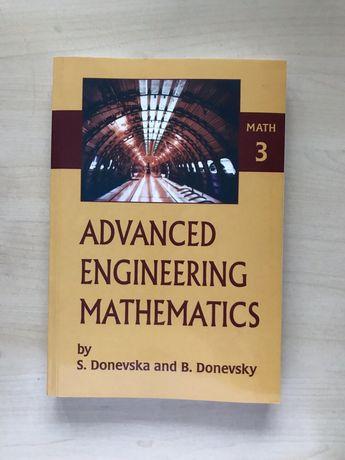 Учебник по Висша Математика (Advanced Engineering Mathematics 3)