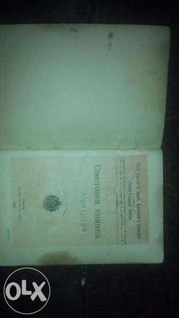 Спестовна книжка 1918г.,Спестовна Каса