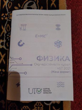Продам 2книшки для подготовки к ЕНТ. Физика и Математика.одна по 400тг