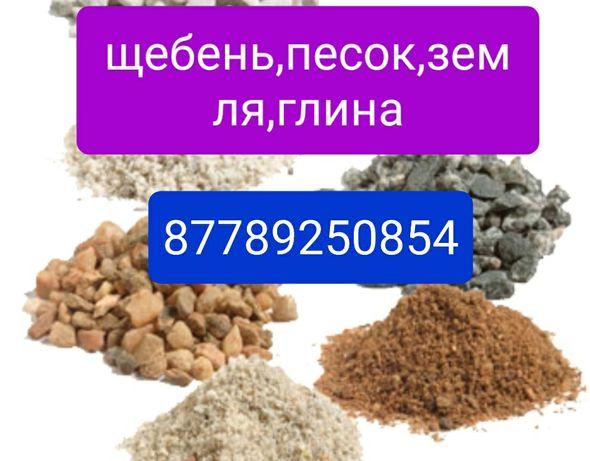 Песок,щебень,глина и т.д.по хорошей цене