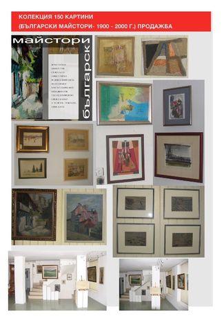 """КОЛЕКЦИЯ от 150 (200) картини""""Български майстори 1900-2000г."""""""