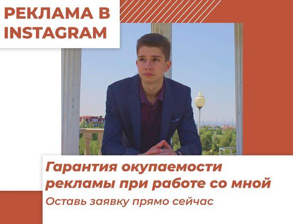 инстаграм таргет SMM агенство СММ таргетированная реклама таргетолог
