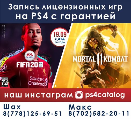 Запись игр на Playstation 4 Fifa20 ps4 Sony фифа20