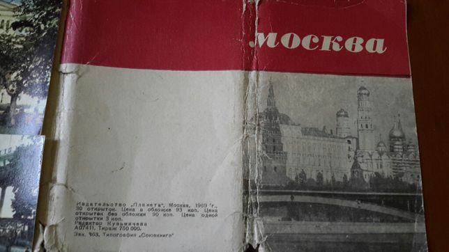Антикварный комлект открыток г. Москва