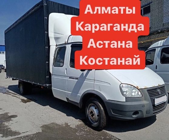 Междугородние грузоперевозки Алматы-Костанай.