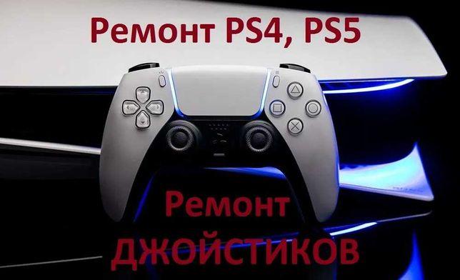 Чистка, Ремонт PS5, PS4, PS3 / Ремонт ДЖОЙСТИКОВ.