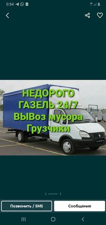 Грузоперевозка  Газель город Тараз межгород