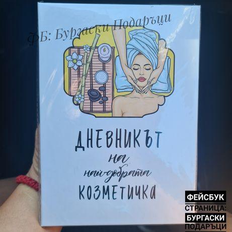 Дневник най добрата козметичка маникюристка перфектен подарък