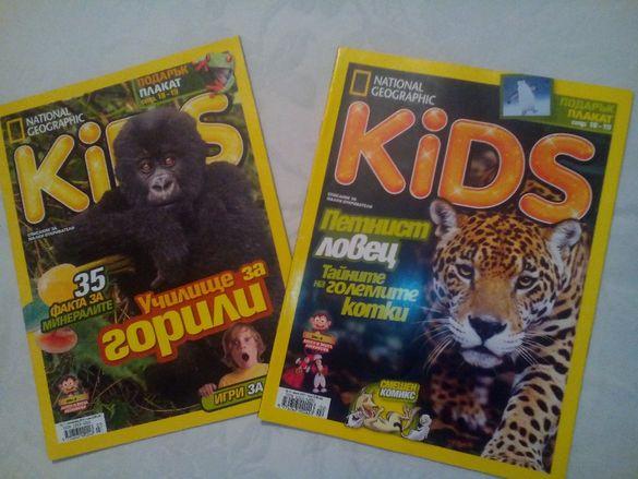 National Geografic - Kids - KIDS 2 бр.