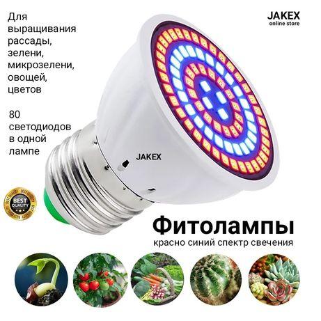 Фитолампа. Свет для растении. Фитоосвещение. Светодиоды для растении
