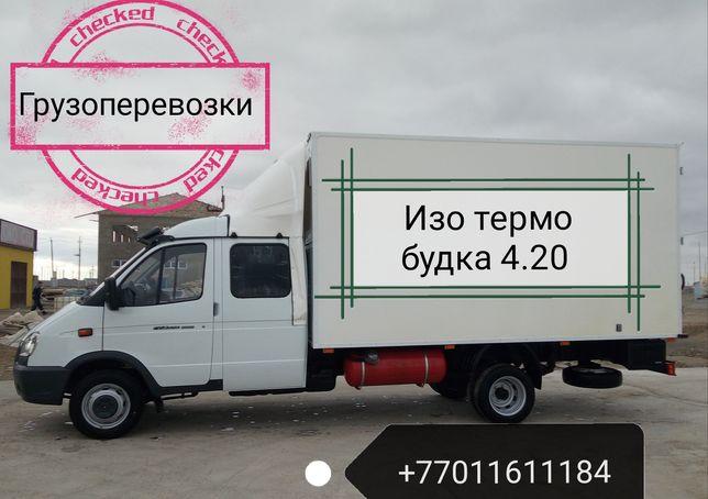 Грузоперевозки аренда газель фермер