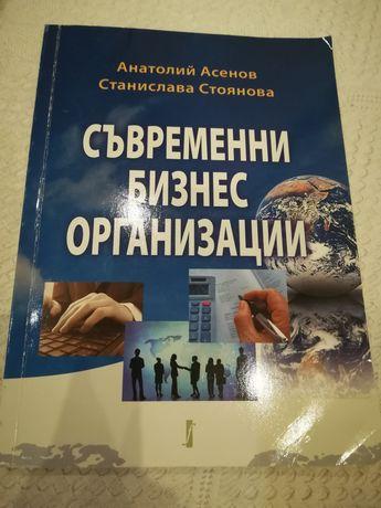 Съвременни бизнес организации