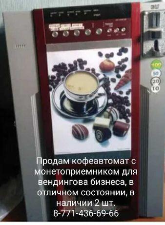 Кофеавтомат для бизнеса
