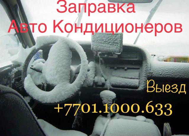 Заправка АвтоКондиционеров Выезд