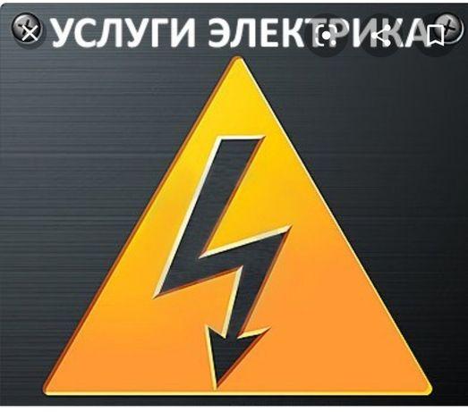 Дежурный электрик алматы круглосуточно замена автомат