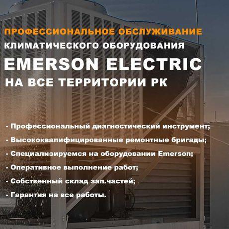 Ремонт прецизионных кондиционеров, чиллеров Emerson Electric в Алматы