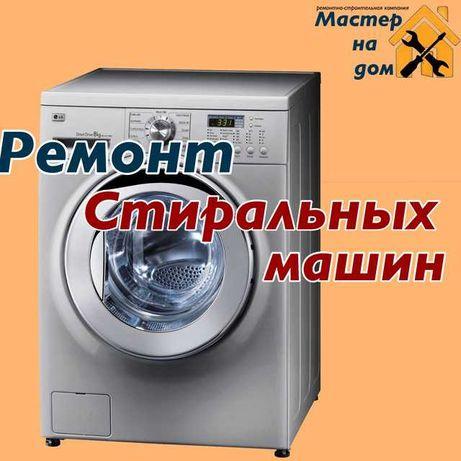 Ремонт стиральных машин Вызов и Диагностика БЕСПЛАТНО!!!