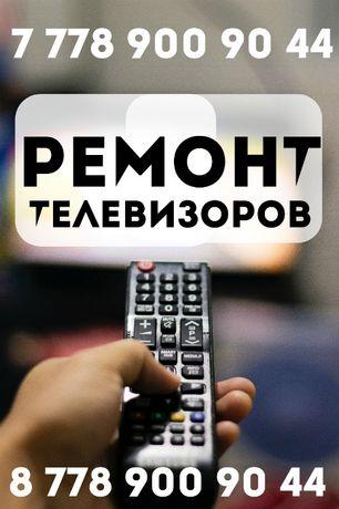 Телемастер Ремонт за 24 часа. Ремонт телевизоров с гарантией!