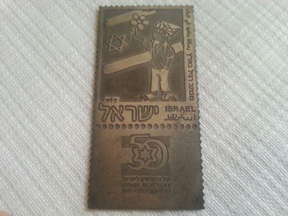 Уникален сребърен плакет 50 години от създаването на ISRAEL 1948-1998