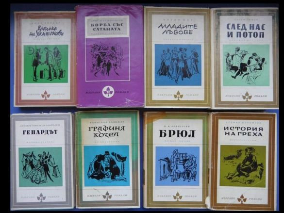 """Библиотека """"Избрани романи"""", изд-во Народна култура, тв. подвързия"""