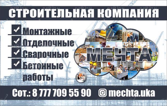 Строительная компания «МЕЧТА»