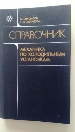 Кн. Справочник механика по хододильным установкам