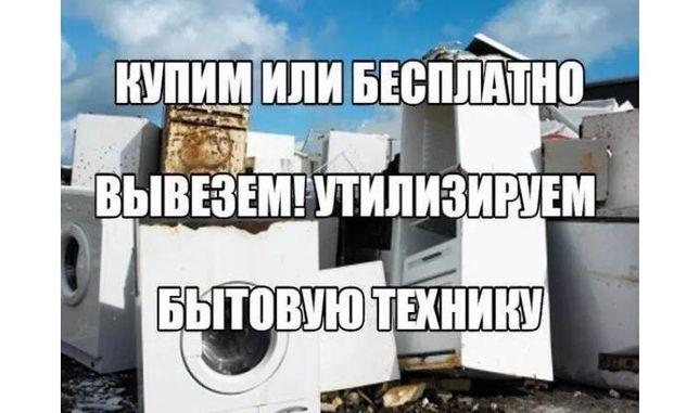 Холодильники и стиральные машины автомат...