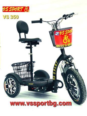 Електрически скутер VS 350 •  Ел.Триколка VS Sport • 48V 500W