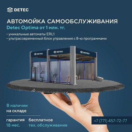 оборудование для автомоек самообслуживания в РАССРОЧКУ