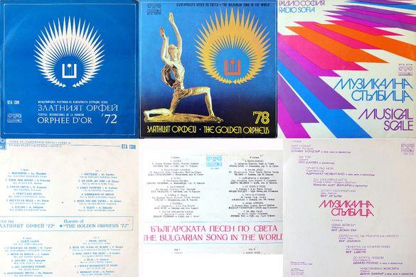Грамофонни плочи естрадна музика, сборни 70те - 80те години