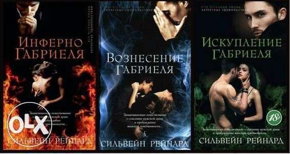 Продам трилогию из серии 100 оттенков любви о Габриеле С. Рейнарда