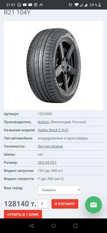 Продам Б/У резину nokian hakka black 265/45 R21