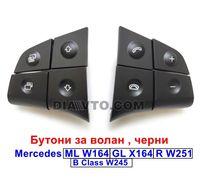 Комплект бутони копчета волан mercedes Benz w164 ML GL R B мл гл р Б