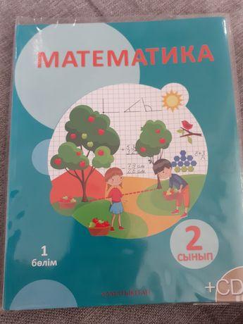 Продам книгу Математика 2 класс для казахской школы