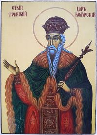 Икона на Свети Тривелий Цар Български (Хан Тервел) trivelii han tervel