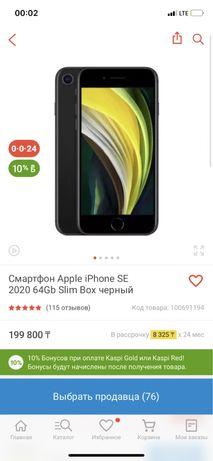 Iphone SE новый не распечатанный