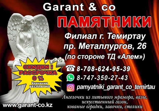 В РАССРОЧКУ Памятники Garant & Co Филиал Карагандинской фирмы