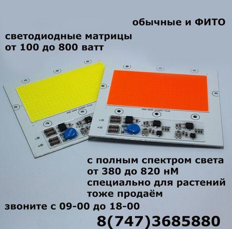 На фито-лампу светодиодная матрица 100W полный спектр света для теплиц